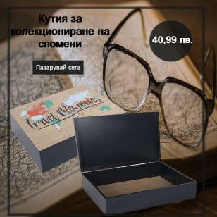 Кутия за колекциониране на спомени