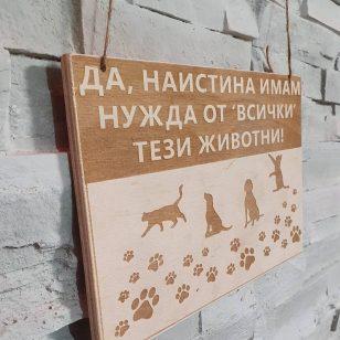 табела за животни