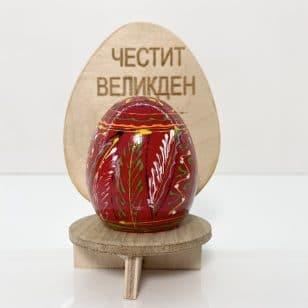 Стойка за яйце - Честит Великден