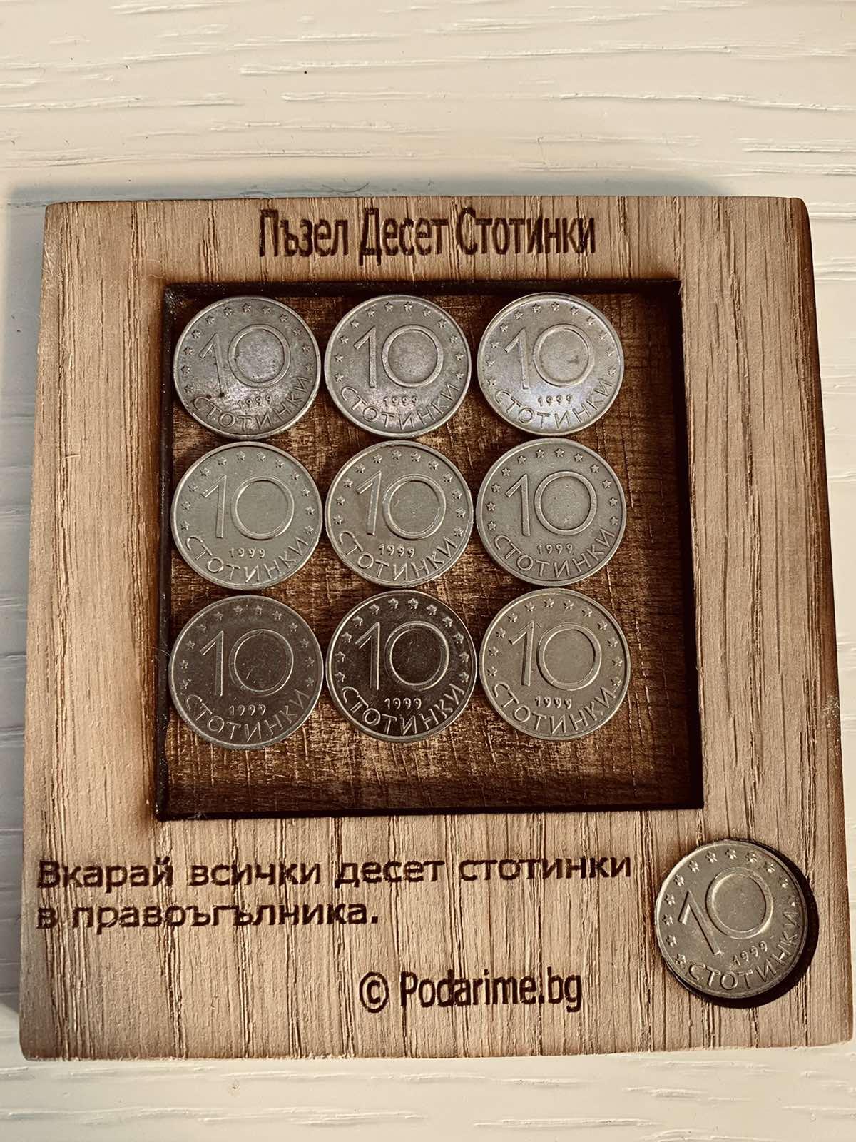 пъзел 10 стотинки