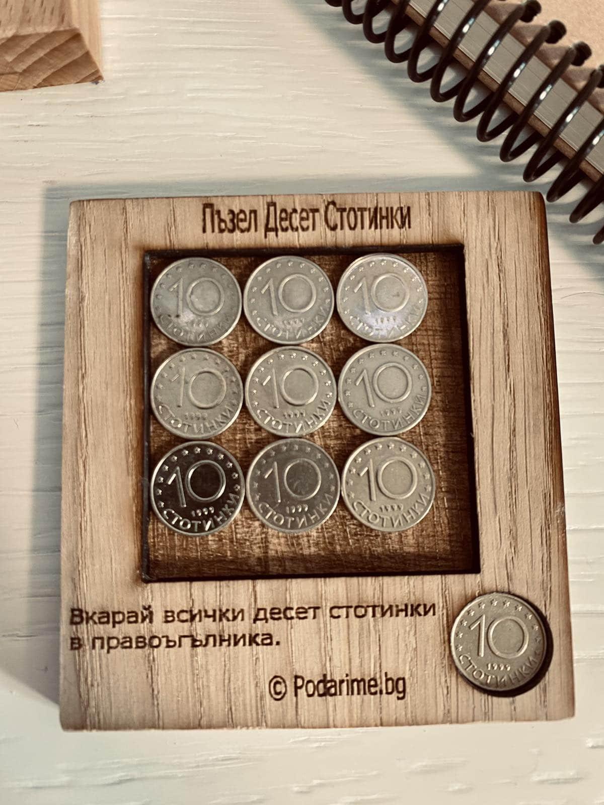 10 стотинки пъзел